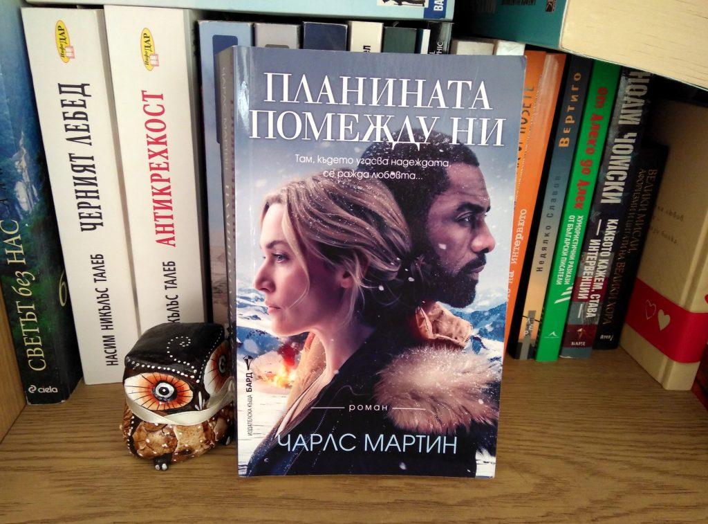 Планината помежду ни, книга, Чарлс Мартин