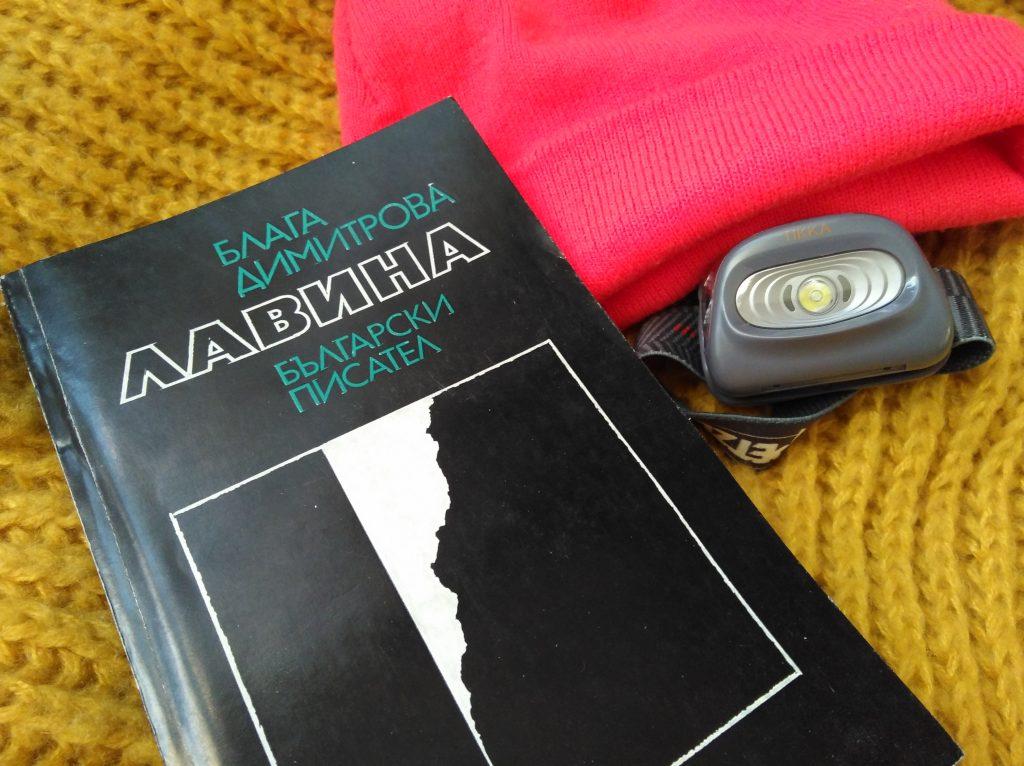 книга Лавина Блага Димитрова